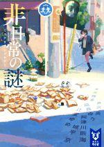 非日常の謎 ミステリアンソロジー(講談社タイガ)(文庫)