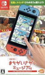 右脳の達人 まちがいさがしミュージアム for Nintendo Switch(ゲーム)