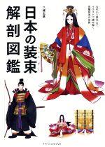 日本の装束解剖図鑑(単行本)