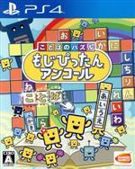 ことばのパズル もじぴったんアンコール(ゲーム)