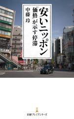 安いニッポン 「価格」が示す停滞(日経プレミアシリーズ)(新書)