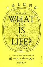 WHAT IS LIFE? 生命とは何か(単行本)