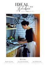 わたしの理想のキッチン(単行本)