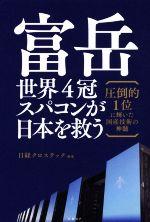 富岳 世界4冠スパコンが日本を救う 圧倒的1位に輝いた国産技術の神髄(単行本)
