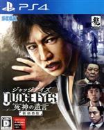 JUDGE EYES:死神の遺言 新価格版(ゲーム)