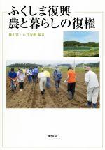 ふくしま復興 農と暮らしの復権(単行本)