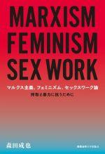 マルクス主義、フェミニズム、セックスワーク論 搾取と暴力に抗うために(単行本)
