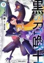黒の召喚士(9)(ガルドC)(大人コミック)