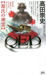 QED 源氏の神霊(講談社ノベルス)(新書)