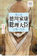 もしも徳川家康が総理大臣になったら ビジネス小説(単行本)