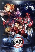 劇場版「鬼滅の刃」無限列車編(通常版)(通常)(DVD)
