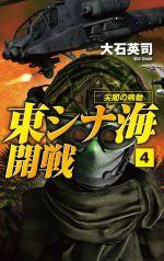 東シナ海開戦 尖閣の鳴動(C・NOVELS)(4)(新書)