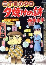三丁目の夕日 夕焼けの詩 黒猫誘拐事件(68)(ビッグC)(大人コミック)