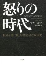 怒りの時代 世界を覆い続ける憤怒の近現代史(単行本)