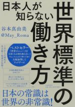 日本人が知らない世界標準の働き方(単行本)