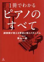 1冊でわかるピアノのすべて 調律師が教える歴史と音とメカニズム(単行本)