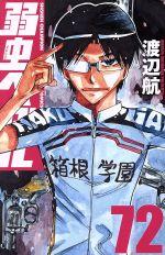 弱虫ペダル(72)(少年チャンピオンC)(少年コミック)