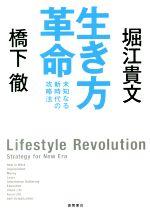 生き方革命 未知なる新時代の攻略法(単行本)