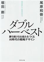 ダブルハーベスト 勝ち続ける仕組みをつくるAI時代の戦略デザイン(単行本)