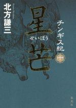 チンギス紀 星芒(十)(単行本)