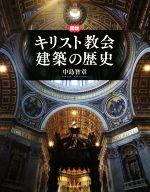 図説キリスト教会建築の歴史 増補新装版(ふくろうの本)(単行本)