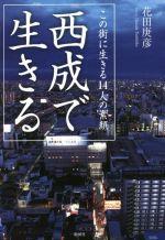 西成で生きる この街に生きる14人の素顔(単行本)