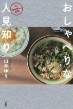 syunkon日記 おしゃべりな人見知り(単行本)