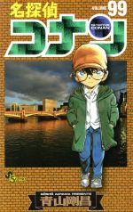 名探偵コナン(99)(サンデーC)(少年コミック)