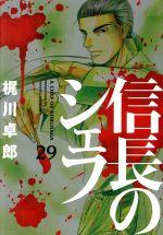 信長のシェフ(29)(芳文社C)(大人コミック)
