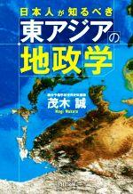日本人が知るべき東アジアの地政学(PHP文庫)(文庫)