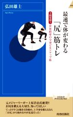 最速で体が変わる「尻」筋トレ(青春新書インテリジェンス)(新書)
