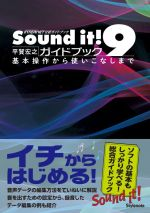 Sound it! 9ガイドブック 基本操作から使いこなしまで INTERNET公認ガイドブック(単行本)