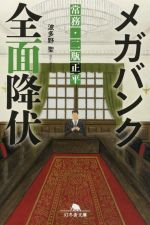 メガバンク全面降伏 常務・二瓶正平(幻冬舎文庫)(文庫)