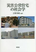 災害公営住宅の社会学(単行本)
