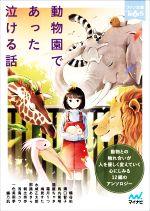 動物園であった泣ける話(ファン文庫Tears)(文庫)
