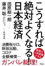 こうすれば絶対よくなる!日本経済(単行本)