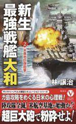 新生最強戦艦「大和」 米基地巨弾砲撃!(ヴィクトリーノベルス)(2)(新書)