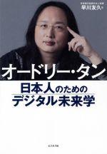 オードリー・タン 日本人のためのデジタル未来学(単行本)