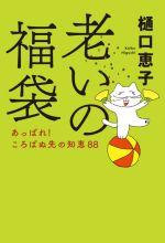 老いの福袋 あっぱれ!ころばぬ先の知恵88(単行本)