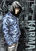 鬼門街 KARMA(6)(ヤングキングC)(大人コミック)