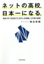 ネットの高校、日本一になる。 開校5年で在校生16,000人を突破したN高の秘密(単行本)