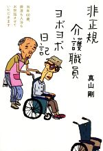 非正規介護職員ヨボヨボ日記 当年60歳、排泄も入浴もお世話させていただきます(単行本)