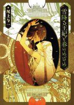 雪降る王妃と春のめざめ(キャラ文庫)(文庫)