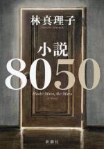 小説8050(単行本)