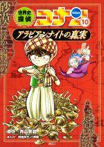 世界史探偵コナン アラビアンナイトの真実(10)(児童書)