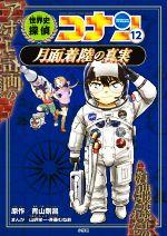 世界史探偵コナン 月面着陸の真実(12)(児童書)