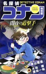 名探偵コナン(特別編) 闇夜の追撃手(てんとう虫C)(少年コミック)