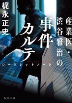 産業医・渋谷雅治の事件カルテ シークレットノート(角川文庫)(文庫)
