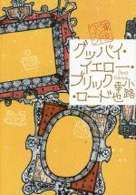グッバイ・イエロー・ブリック・ロード 東京バンドワゴン(単行本)