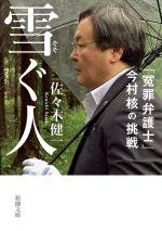 雪ぐ人 「冤罪弁護士」今村核の挑戦(新潮文庫)(文庫)